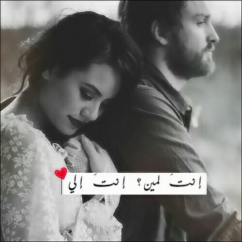 صور حب للحبيب Love صور حزينة Sad Images