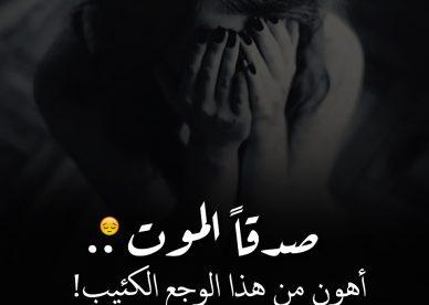 صور وجع والم مؤلمة صدقا الموت اهون