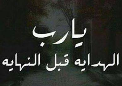 صور وعبارات اسلامية حزينة