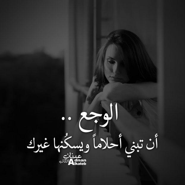 صور وجع تبني احلاما ويسكنها غيرك , pain